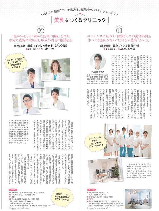 銀座マイアミ美容外科雑誌掲載の写真